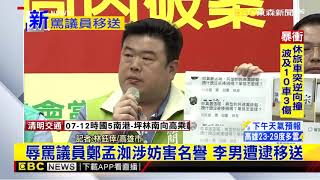 最新》辱罵議員鄭孟洳涉妨害名譽 李男遭逮移送