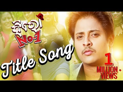 Hero No1 Title Song HD Video | Babushan, Bhoomika | New Odia Movie 2017 - TCP