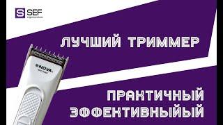 Обзор аккумуляторной мини машинки/триммера для мужчин Nova  - SEF5.com.ua