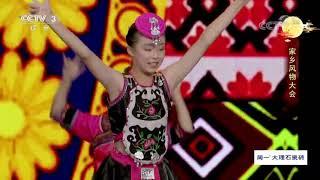 [2019中秋大会]舞蹈《畲族赶歌会》 演出:景宁畲族自治县畲族文化发展中心| CCTV综艺
