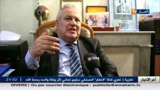 اسعد ربراب ...اموال الاستثمار في الجزائر لانقاذ المؤسسات المفلسة في الخارج