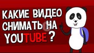 Что сейчас популярно на YouTube ? Что снимать на ютуб ?
