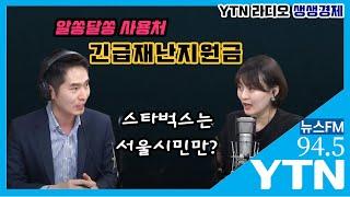 [YTN 라디오 생생경제] 재난지원금, 서울시민만 스타…