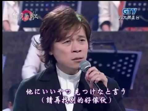 洪榮宏   三年的舊情 & 浮草ぐらし【台語日文演唱】