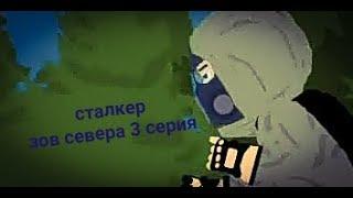 Сталкер зов севера 3 серия (рисуем мультфильмы 2)