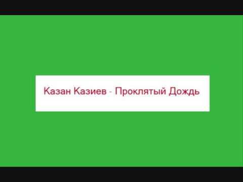 КАЗАН КАЗИЕВ ПРОКЛЯТЫЙ ДОЖДЬ СКАЧАТЬ БЕСПЛАТНО