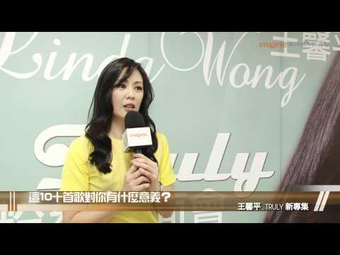 Linda Wong (王馨平) shares about new album