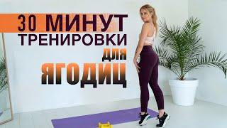 постер к видео 30-минут тренировки | Как накачать попу в домашних условиях. Эффективные упражнения для ягодиц дома