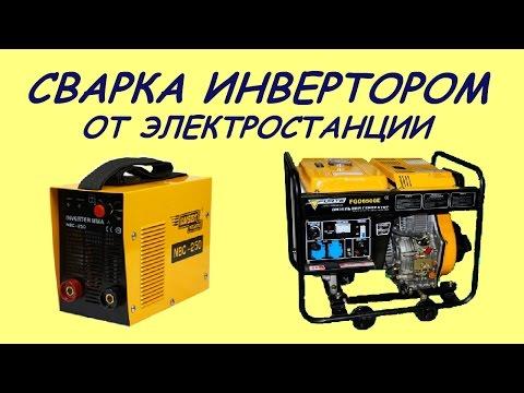 видео: Сварка инвертором от электростанции