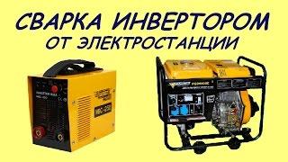 Сварка инвертором от электростанции(Многие задают себе вопрос: как поведет себя электростанция если использовать сварочный аппарат. Но не мног..., 2014-11-28T09:31:46.000Z)