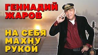 """ГЕННАДИЙ ЖАРОВ : НА СЕБЯ МАХНУ РУКОЙ """"РЕМЕЙК """""""