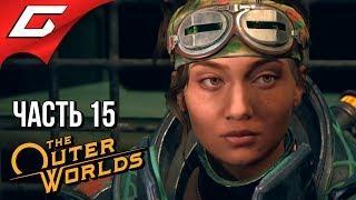 The OUTER WORLDS ➤ Прохождение #15 ➤ ГЛАС БЕЗМОЛВНЫХ
