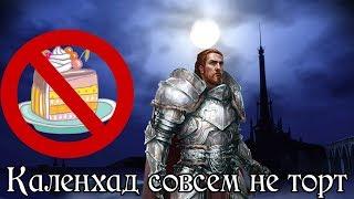 Dragon Age    Каленхад - лже-король