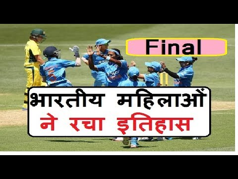 Semifinal indian win Against Australia | Ind Beat Aus | India vs Australia Women's Cricket World Cup