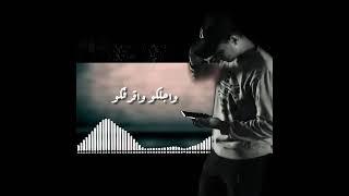 اجمد حاله واتس مهرجان حمو بيكا منفوخ على الفاضي