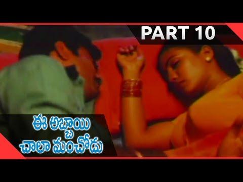 Ee Abbai Chala Manchodu Telugu Movie Part 1015  Ravi Teja,Vani, Sangeetha