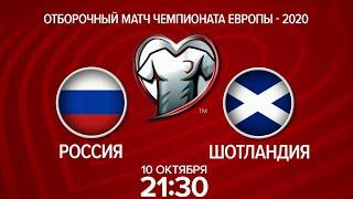 Сборная России по футболу провела тренировку перед матчем с Шотландией.