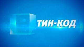 ТИН-КОД 04.02.2017 (4 февраля 2017)