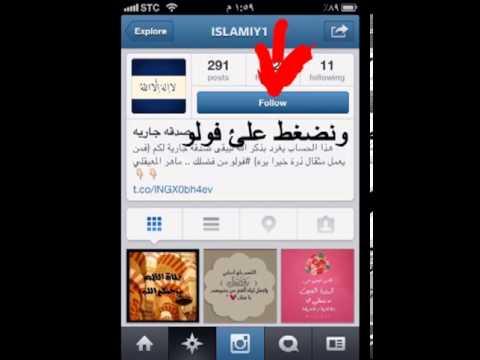 1c004ed3e شرح نشر حساب الانستغرام - YouTube