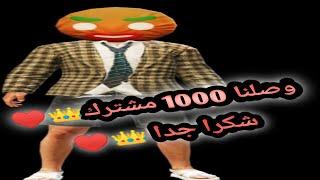 فيديو شكر🌹 ليكم على وصولي ل 1000 مشترك🌹 على اليوتيوب...جوبا 👑   ببجي موبايل  