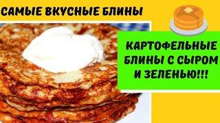Картофельные блины с сыром и зеленью Самый вкусный рецепт блинов