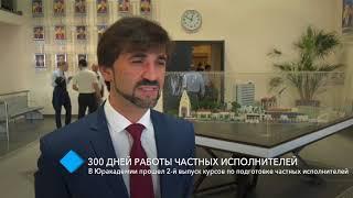 В Одесской Юракадемии прошел второй выпуск курсов по подготовке частных исполнителей