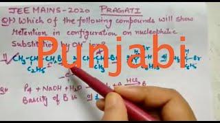 JEE/NEET Neuclophilic substitution Chemistry in Punjabi