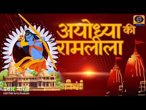 LIVE - Ram Leela from Ayodhya : Day 09