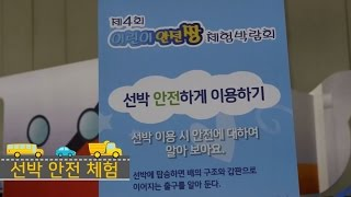 [키즈현대] 제4회 어린이 안전짱 체험 박람회-선박 안…
