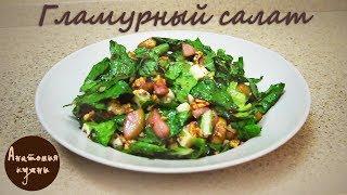 Салат с грушей, орехами, листьями Ромэн и сыром Рокфор