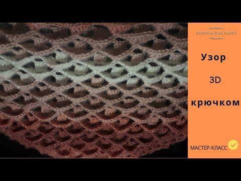 узор 3d крючком 7 идея для вязания шали или бактуса