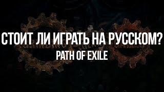 Важный вопрос для всех новичков: стоит ли играть на русском языке в...