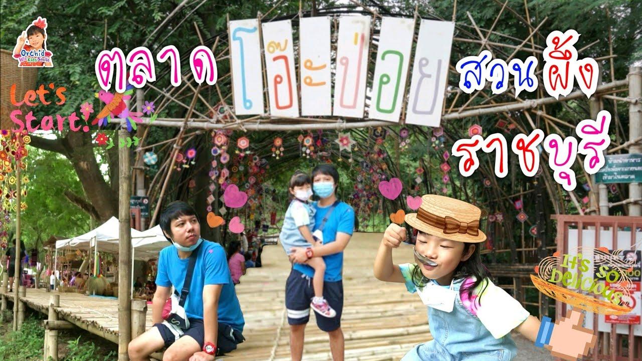 น้องออร์คิด I พาเที่ยวตลาดโอ๊ะป่อย สวนผึ้ง จ.ราชบุรี # oh poi market suan phueng