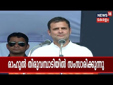 രാഹുല് ഗാന്ധി തിരുവമ്പാടിയില് സംസാരിക്കുന്നു | Rahul Gandhi In Wayanad - Live