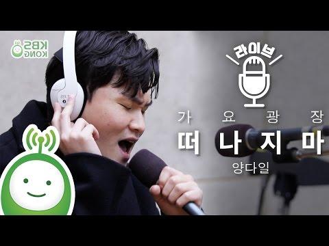 """Download lagu terbaik Yang Dail (양다일) """"떠나지마 (Don't Leave)"""" [박지윤의 가요광장] terbaru"""