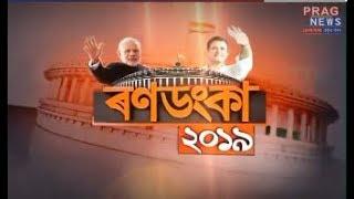 Ranadangka 2019 || 2nd phase election || Lok Sabha election