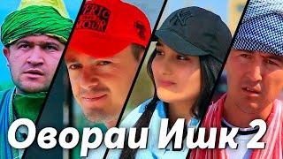 Овораи ишк 2 (Пурра) - Точикфилм | Ovorai Ishq 2 (Full version) - Tajikfilm