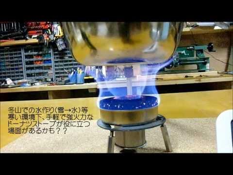 アルコールストーブ「作り方」Jet stove Coil …