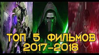 ТОП 5 ФИЛЬМОВ(2017-2018) - ТРЕЙЛЕРЫ