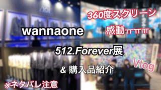 【韓国】購入品紹介もあります!ワナブル大必見。たっぷりwannaone展示会 thumbnail