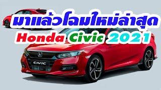 All-New Honda Civic 2021-2022 โฉมใหม่  เจนเนอเรชั่นที่ 11 จากภาพจดสิทธิบัตร