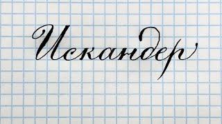 Как красиво писать имя Искандер красивым каллиграфическим почерком.