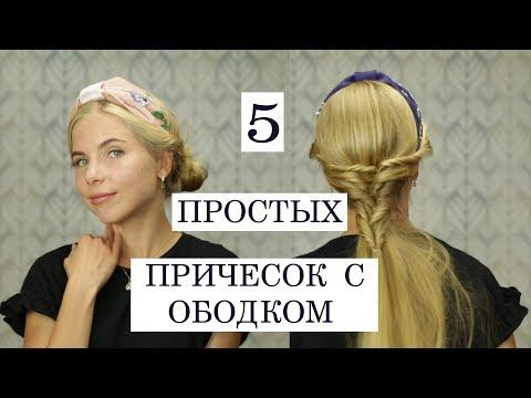 5 простых причесок с ободком