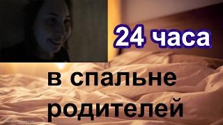 24 ЧАСА ЧЕЛЛЕНДЖ В СПАЛЬНЕ РОДИТЕЛЕЙ   ТАКОГО НЕ ОЖИДАЛ НИКТО