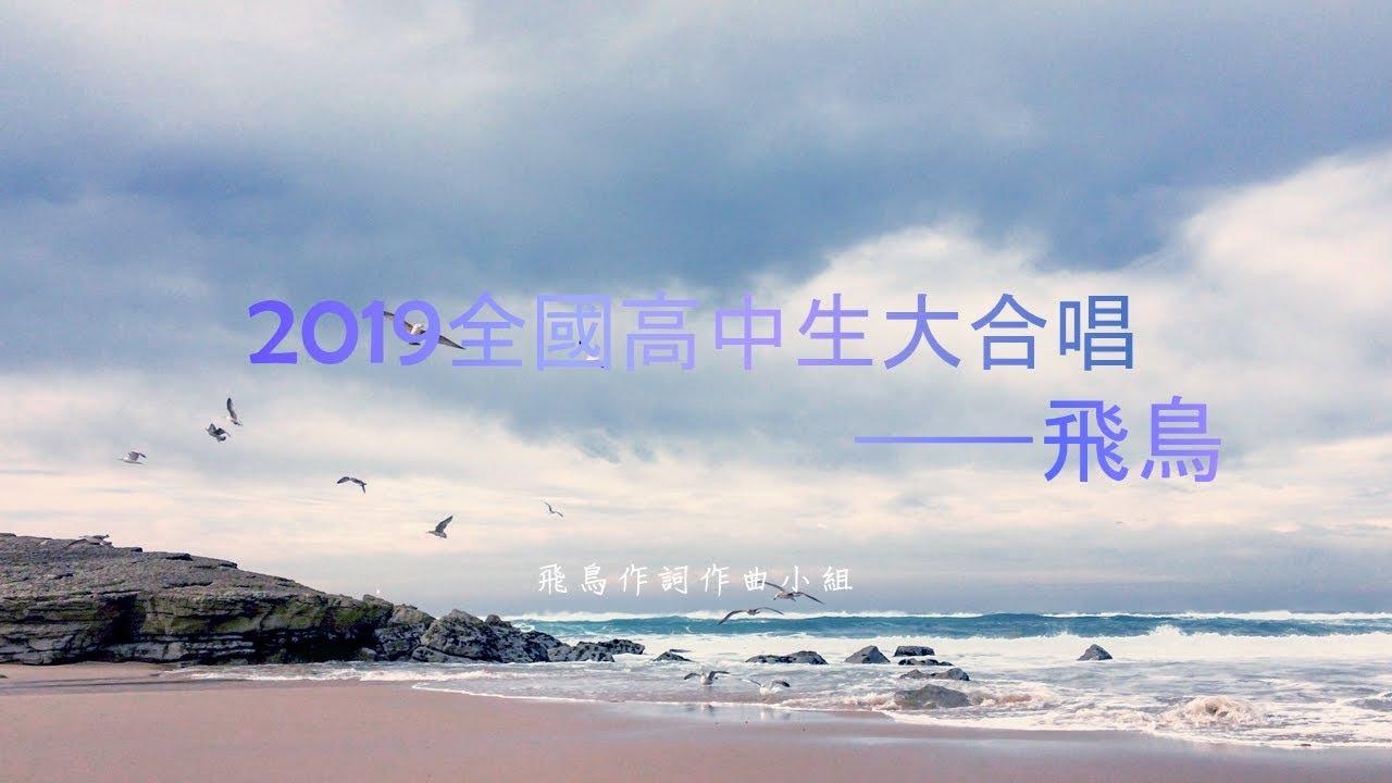 2019全國高中生大合唱—飛鳥 歌詞版 - YouTube