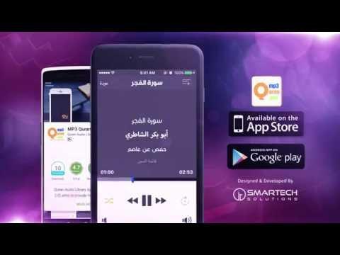 Mp3 Quran   تطبيق المكتبة الصوتية للقرآن الكريم