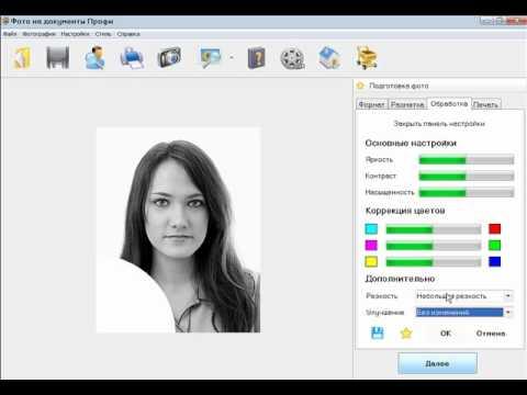 Самая простая программа для создания фото на документы