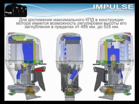 Лодочный мотор IMPULSE
