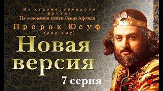 Новый фильм Пророк Юсуф (а.с). 7 последняя эпизод.