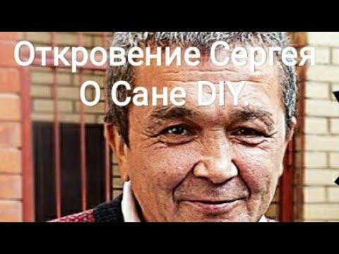 Откровение Сергея Мингалёва (Кишкоблуда) о Сане DIY и ABRACADABRA TV